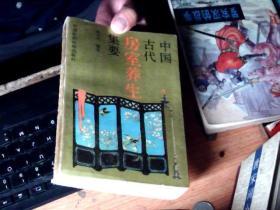 中国古代房室养生集要          QQ6
