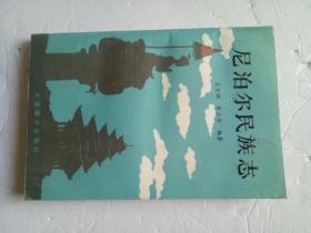 尼泊尔民族志