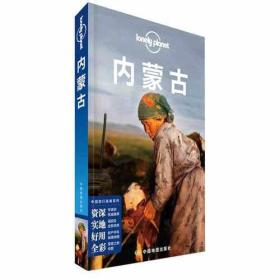 孤独星球Lonely Planet旅行指南系列-内蒙古(第二版)