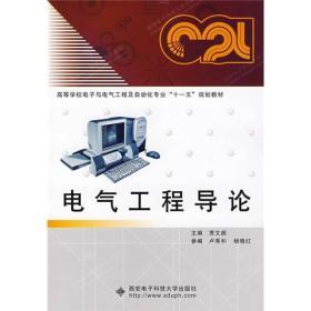 """高等学校电子与电气工程及自动化专业""""十一五""""规划教材:电气工程导论"""