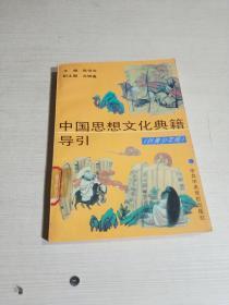 中国思想文化典籍导引(供青少年阅)(一版一印)