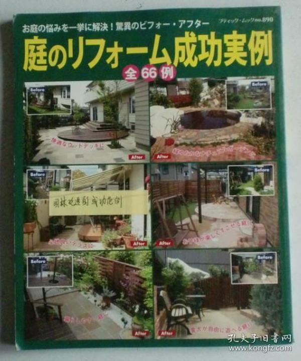 日文原版    园林改造的66个成功范例     16开