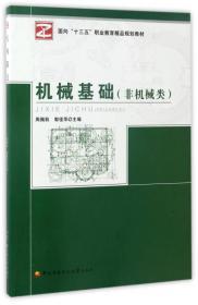 """机械基础(非机械类)/面向""""十三五""""职业教育精品规划教材"""