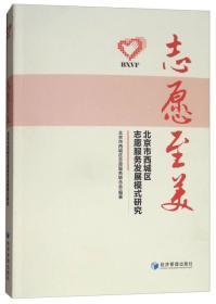志愿至美 北京市西城区志愿服务发展模式研究