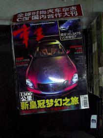 车王 2005 4