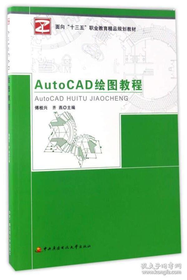 AutoCAD绘图教程