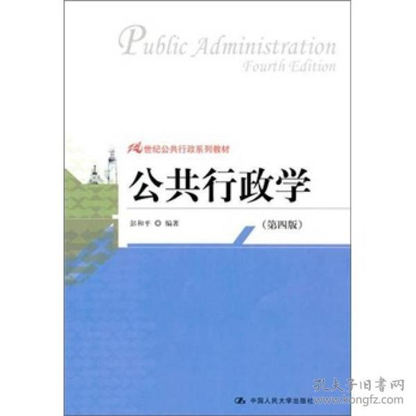 公共行政学(第4版)/21世纪公共行政系列教材