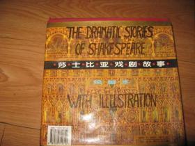 莎士比亚戏剧故事(绘画本)12开精装(1-6辑带盒)内9品