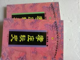 孝庄秘史 上下册(大32开)2003年一版一印