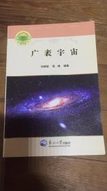 广袤宇宙 .