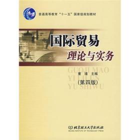 """国际贸易理论与实务/普通高等教育""""十一五""""国家级规划教材·北京高等教育精品教材"""