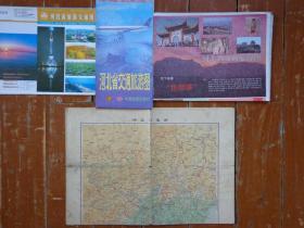 套图—6种80-00年代的河北省地图 包括大幅面挂图