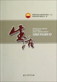 中国石油员工基本知识读本9:生活