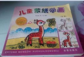 儿童蒙纸学画(动物)