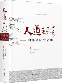 人道之路:南怀瑾纪念文集