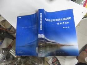 旅游地学与地质公园研究:陈安泽文集