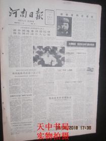 【报纸】河南日报 1985年10月24日【许世友同志逝世】【周口地区畜牧业采访札记之一】