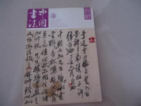 中国书法 (2014年第7期)