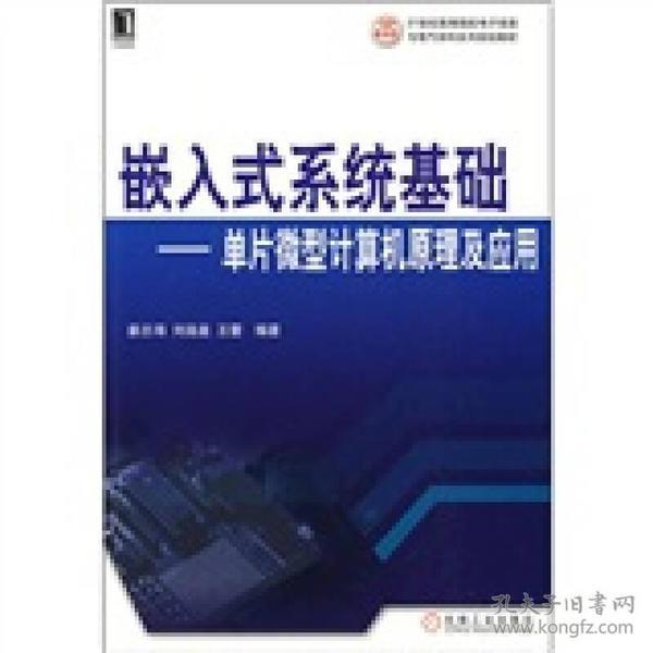 21世纪高等院校电子信息电气学科系列规划教材·嵌入式系统基础:单片微型计算机原理及应用