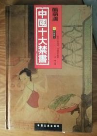 中国十大禁书【酷葫芦】  A3