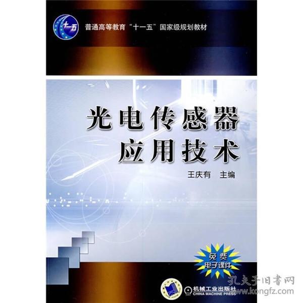 """光电传感器应用技术/普通高等教育""""十一五""""国家级规划教材"""
