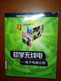 初学无线电——电子电路分析