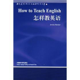 怎样教英语