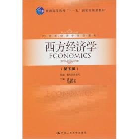 西方经济学(第5版)