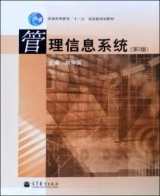 """普通高等教育""""十一五""""国家级规划教材:管理信息系统(第2版)"""