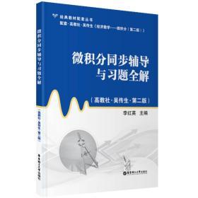 经典教材配套丛书:微积分同步辅导与习题全解(高教社·吴传生)(第2版)