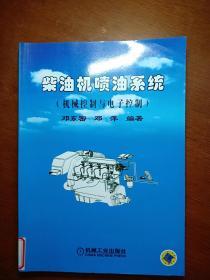 柴油机喷油系统(机械控制与电子控制)