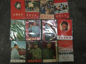 上海支部生活  1970.1
