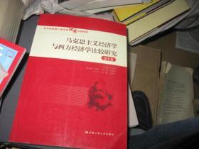 """马克思主义经济学与西方经济学比较研究(第1卷)/""""十一五""""国家重点图书出版规划"""