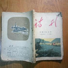 诗刊 1960年 11 12月号