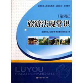 全国导游人员资格考试(全国部分)系列教材:旅游法规常识(第5版)