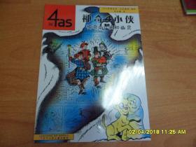 神奇4小侠:神奇4小侠和幽灵(大16开本)