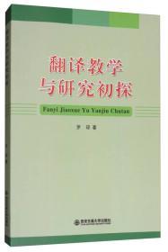 翻译教学与研究初探