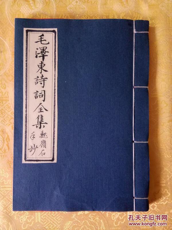 《毛泽东诗词全集》毛笔手抄本打印本(红宣纸)