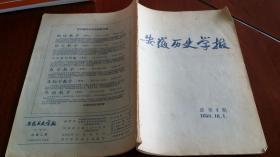 1958安徽历史学报总2期,上有吴友松,穆孝天计算稿费字数的批注