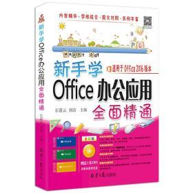 新手学Office办公应用全面精通适用于Office2016版本(附赠DVD光盘1张)