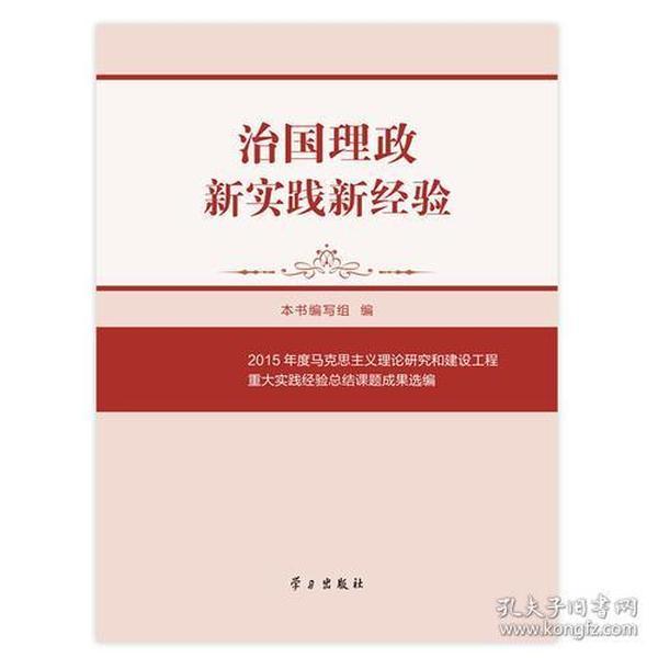 治国理政新实践新经验:2015年度马克思主义理论研究和建设工程重大实践经验总结课题成果选编