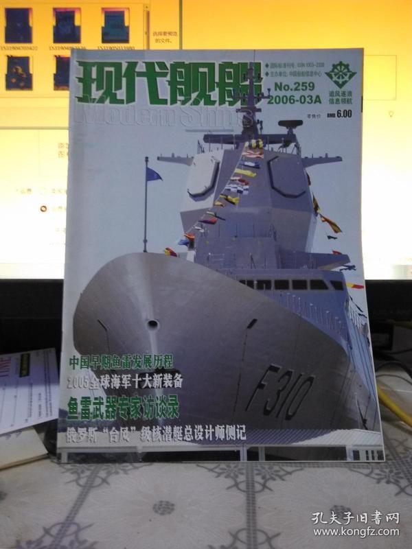 现代舰船 2006年-03A