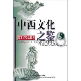 中西文化之鉴:Cross-Cultural Communication in Action (Paperback)