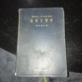 最新生理学 增订第七版昭和8年1933年出版 南江堂书店发行