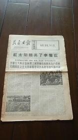 长春日报 1970年1月16日 【红太阳照亮了李雅庄】