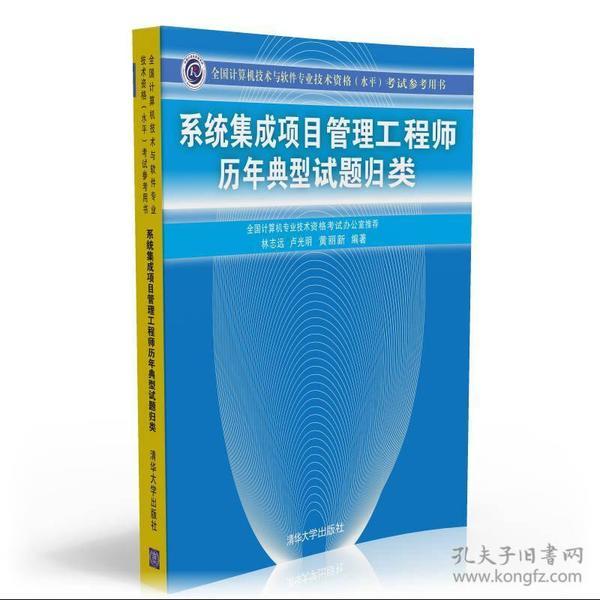 系统集成项目管理工程师历年典型试题归类/全国计算机技术与软件专业技术资格 水平 考试参考用书