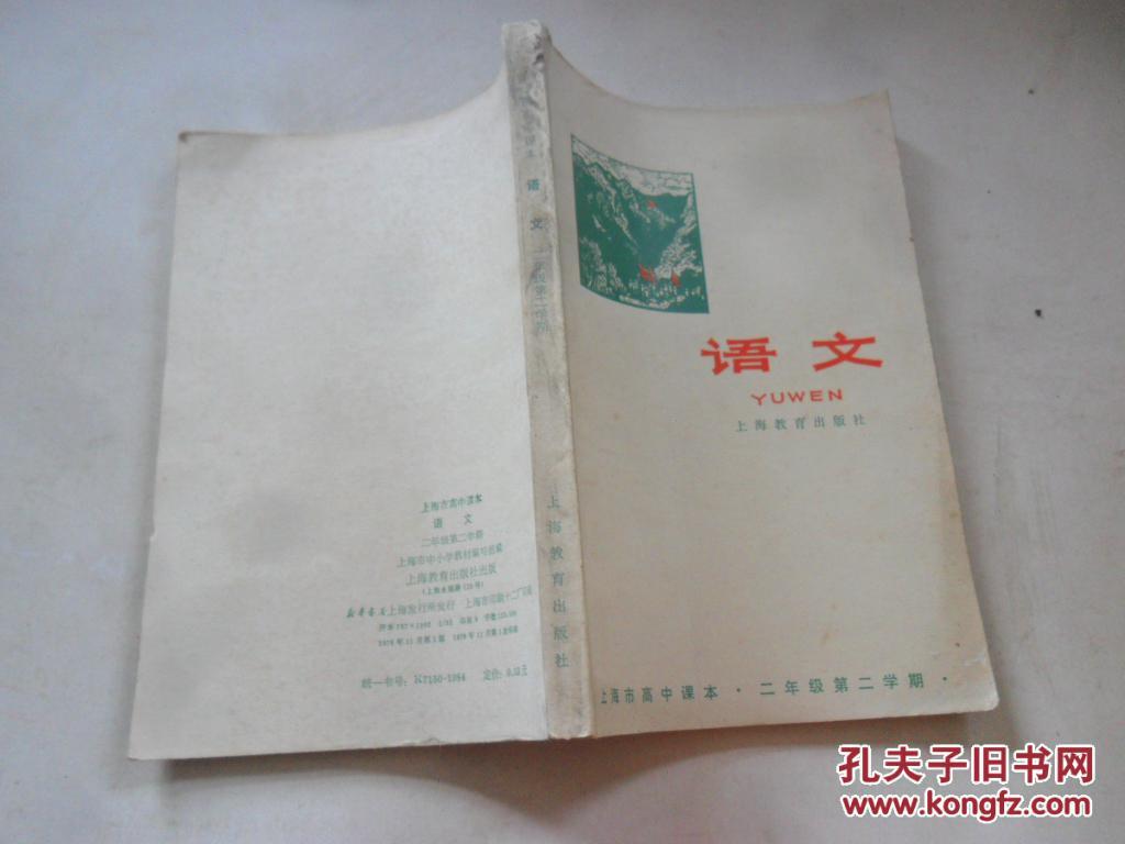 【图】上海市课本年级:老师(二高中第二高中)_学期语文当难不难物理图片