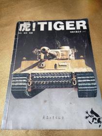 虎!TIGER