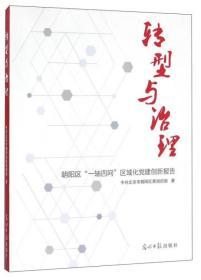 """转型与治理 朝阳区""""一轴四网""""区域化党建创新报告"""