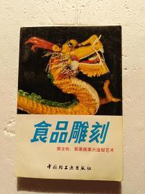食品雕刻--郭文彬 郭惠嶶面点造型艺术              (大32开)《016》